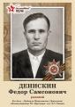 Денискин