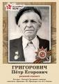 Григорович