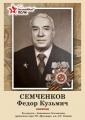 Семченков
