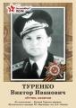 Туренко