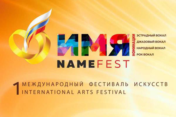 Международный фестиваль имя